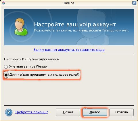 Настройка Voip аккаунта